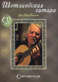 Р. МакКиллоп. Шотландская гитара