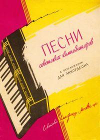 С. Коняев. Песни советских композиторов в переложении для аккордеона
