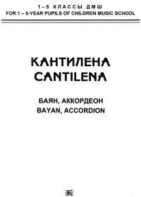 А. Судариков. Кантилена. Баян, аккордеон