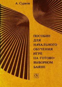 А. Сурков. Пособие для начального обучения игре на готово-выборном баяне