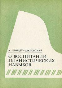 А. Шмидт-Шкловская. О воспитании пианистических навыков