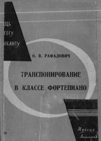 О. Рафалович. Транспонирование в классе фортепиано