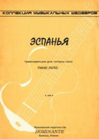 Э. Вальдтейфель. Эспанья. Транскрипция для гитары соло