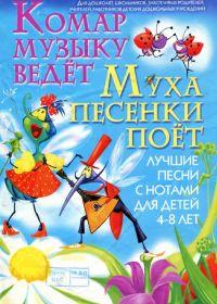Н. Чаморова. Комар музыку ведет, муха песенки поет. Лучшие песни с нотами для детей 4-8 лет