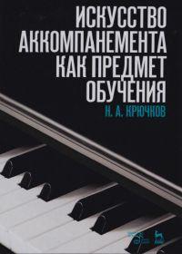 Н. Крючков. Искусство аккомпанемента как предмет обучения