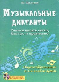 Ю. Фролова. Музыкальные диктанты. Учимся писать легко, быстро и правильно. Подготовительный и первый классы ДМШ