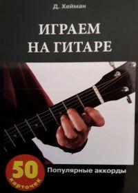Д. Хейман. Играем на гитаре. Популярные аккорды