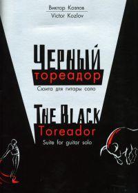 В. Козлов. Черный тореадор. Сюита для гитары соло