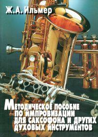 Ж. Ильмер. Методическое пособие по импровизации для саксофона и других музыкальных инструментов