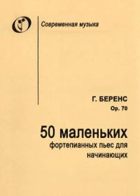 Г. Беренс. 50 маленьких фортепианных пьес для начинающих