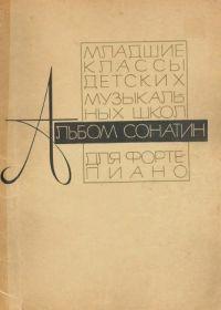 К. Сорокин. Альбом сонатин для фортепиано. Младшие классы детских музыкальных школ