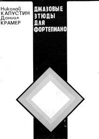 Н. Капустин, Д. Крамер. Джазовые этюды для фортепиано