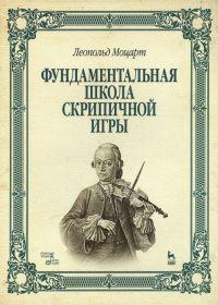 Л. Моцарт. Фундаментальная школа скрипичной игры
