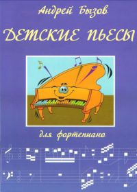 А. Бызов. Детские пьесы для фортепиано