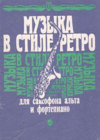 М. Шапошникова. Музыка в стиле ретро для саксофона альта и фортепиано