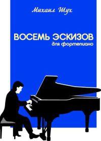 М. Шух. Восемь эскизов для фортепиано
