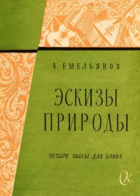 А. Емельянов. Эскизы природы. Четыре пьесы для баяна