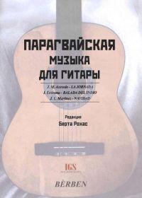 Б. Рохас. Парагвайская музыка для гитары