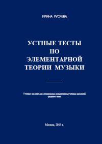 И. Русяева. Устные тесты по элементарной теории музыки