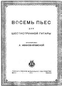 А. Иванов-Крамской. Восемь пьес для шестиструнной гитары