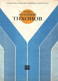 Играет Анатолий Тихонов. Концертные пьесы для балалайки и фортепиано