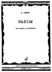 Ф. Амиров. Пьесы для флейты и фортепиано