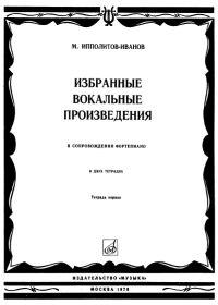 М. Ипполитов-Иванов. Избранные вокальные произведения в сопровождении фортепиано. Тетрадь 1