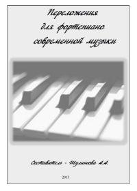 А. Шуликова. Переложения для фортепиано современной музыки