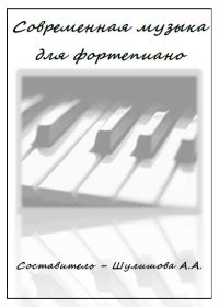 А. Шулишова. Современная музыка для фортепиано