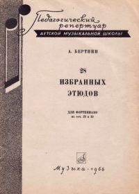 А. Бертини. 28 избранных этюдов для фортепиано