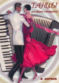 В. Борков. Танцы для баяна (аккордеона)