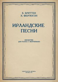 Б. Бриттен, Х. Фергюсон. Ирландские песни. Обработки для голоса с фортепиано