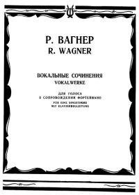 Р. Вагнер. Вокальные сочинения. Для голоса в сопровождении фортепиано