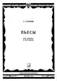 А. Глазунов. Пьесы для скрипки и фортепиано