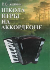 В. Ушенин. Школа игры на аккордеоне