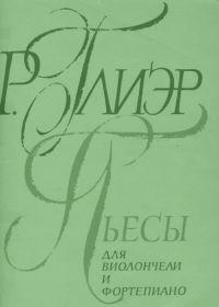 Р. Глиэр. Пьесы для виолончели и фортепиано