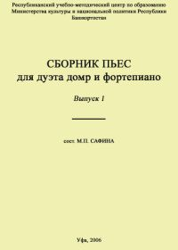 М. Сафина. Сборник пьес для дуэта домр и фортепиано. Выпуск 1
