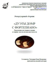 Е. Халтурина. Дуэты домр с фортепиано
