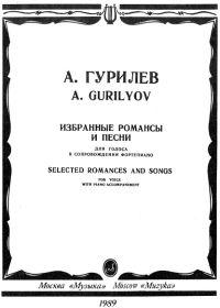 А. Гурилев. Избранные романсы и песни для голоса в сопровождении фортепиано
