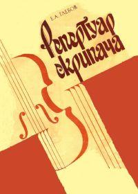 Е. Глебов. Репертуар скрипача