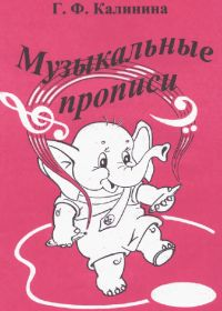 Г. Калинина. Музыкальные прописи