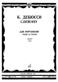 К. Дебюсси. Для фортепиано. Сюита