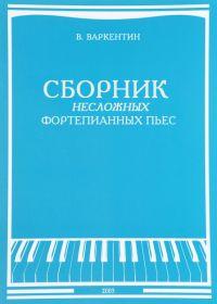 В. Варкентин. Сборник несложных фортепианных пьес