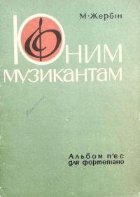 М. Жербин. Юным музыкантам. Альбом пьес для фортепиано