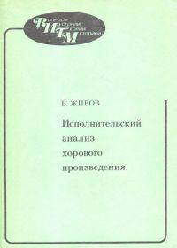В. Живов. Исполнительский анализ хорового произведения