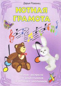 Д. Романец. Нотная грамота. Тетрадь-раскраска для дошкольников и младших школьников