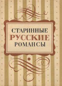 М. Минин. Старинные русские романсы в облегченном переложении для фортепиано (с пением)