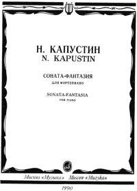 Н. Капустин. Соната-фантазия для фортепиано