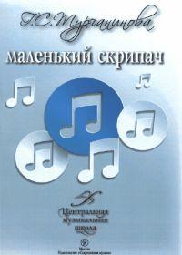 Г. Турчанинова. Маленький скрипач. Учебное пособие для музыкальных школ