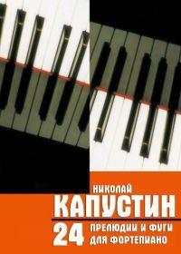 Н. Капустин. 24 прелюдии и фуги для фортепиано